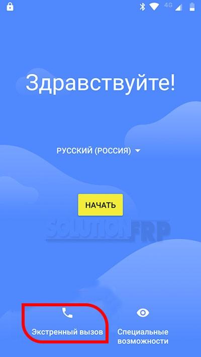 How to Remove FRP Lock Nokia 8.1
