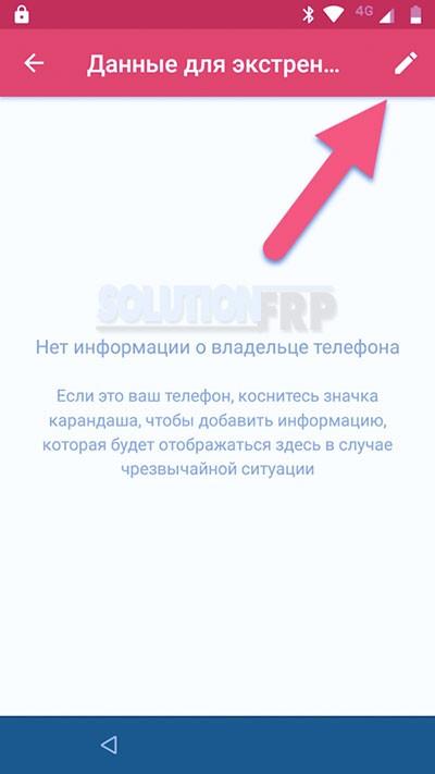 Remove FRP Lock Nokia 8.1